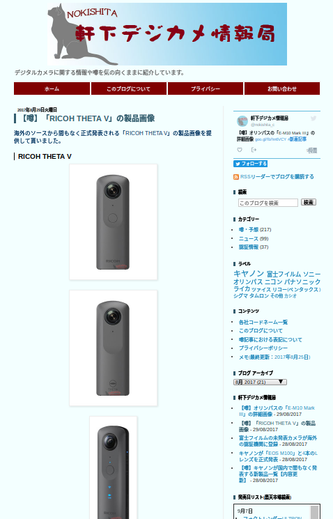 possible photos of the Ricoh Theta 4K